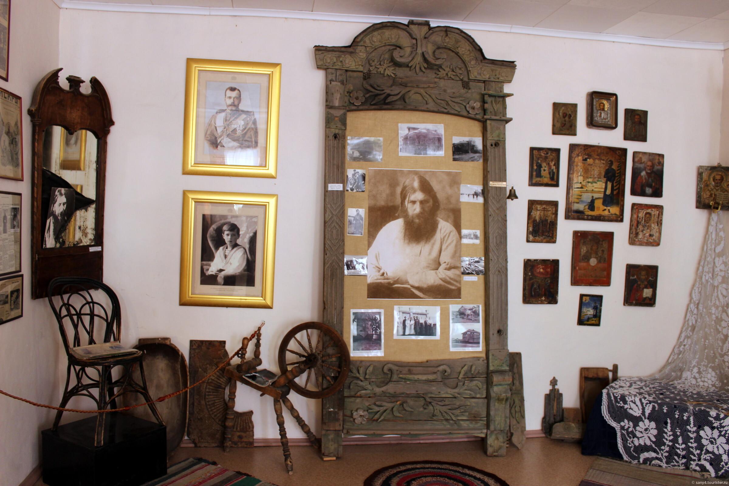 музей Распутина