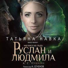 Мюзикл на льду Руслан и Людмила