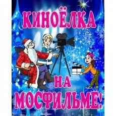 Новогоднее представление Киноёлка